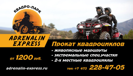 "Квадро Парк ""Adrenalin Express"" - прокат квадроциклов"